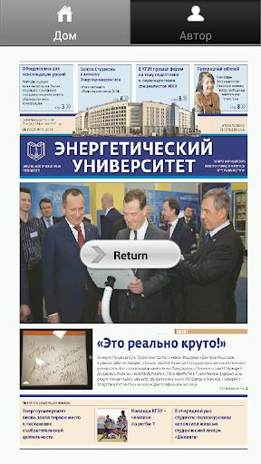 Газета КГЭУ №17 2014