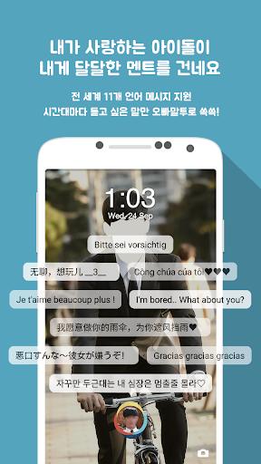마이돌 - Mydol 아이돌 잠금화면 가상대화