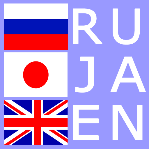 Russian Japanese Dictionary 書籍 App LOGO-APP試玩