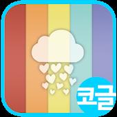 폰꾸미기 Rainbow 고런처 테마