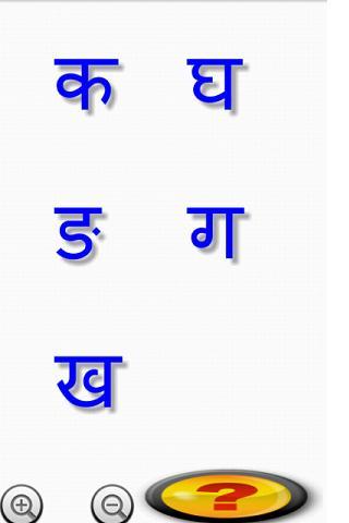Learn Hindi Letters (Full)- screenshot