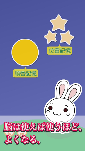 3分間脳トレ〜記憶力編〜【星々記憶】