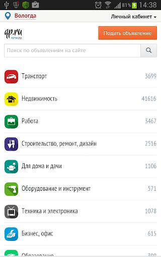 Купи.ру. Бесплатные объявления