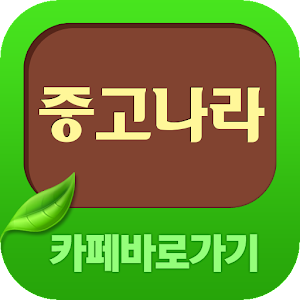 Download 중고나라 검색기 Google Play Softwares Aagqny1cmpoz