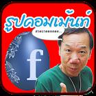 รูปคอมเม้นท์เฟสบุ๊ค icon