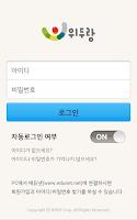 Screenshot of 위두랑, wedorang