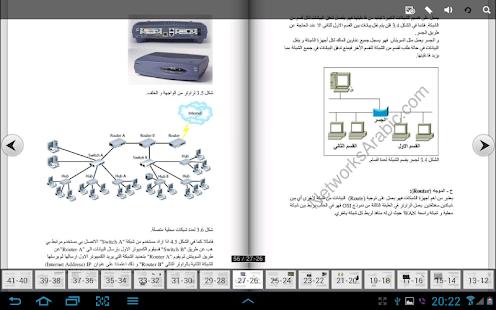 Lastest كتاب الشبكات ببساطة APK