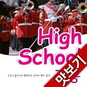 AE 고등학교 공통영어 교과서단어_맛보기