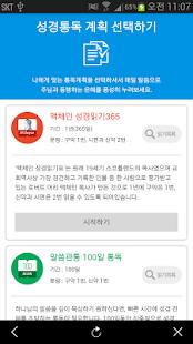 玩書籍App|갓피플 성경통독免費|APP試玩
