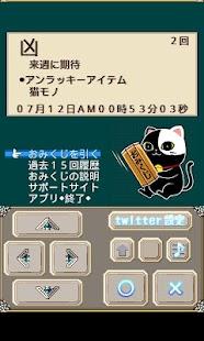 ブラックおみくじ - screenshot thumbnail