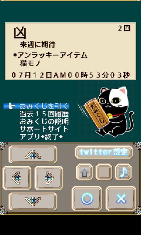 ブラックおみくじ - screenshot