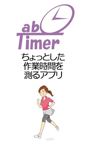 作業時間計測タイマー