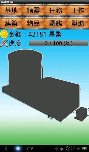 我的核能電廠
