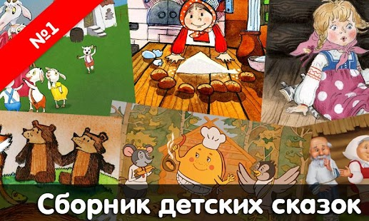 Russian tales pack 1