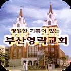 부산영락교회 icon