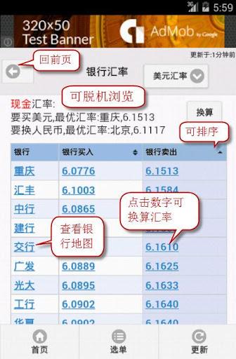 中国汇率网