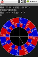 Screenshot of 和時計