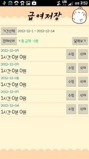 시급 계산기 - 알바 매니저 - screenshot thumbnail
