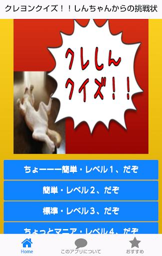 クレしんクイズ!!