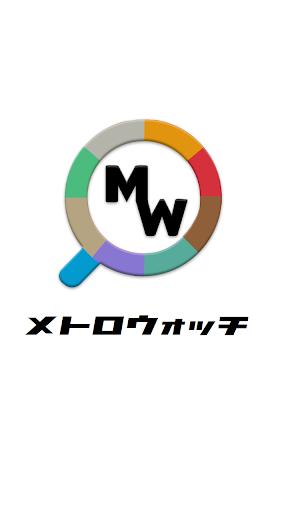 MetroWatch -メトロウォッチ-