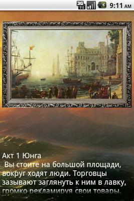Пират - screenshot