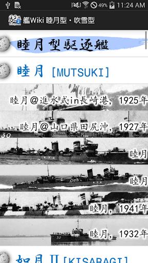【Wikipedia+画像】駆逐艦vol.2 睦月型・吹雪型