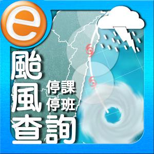 天然災害停班停課查詢 - Android Apps on Google Play