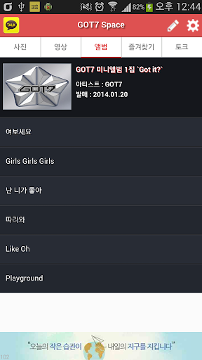 GOT7 Space -kpop,사진,영상,앨범,커뮤니티 玩娛樂App免費 玩APPs