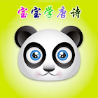 宝宝学唐诗 icon