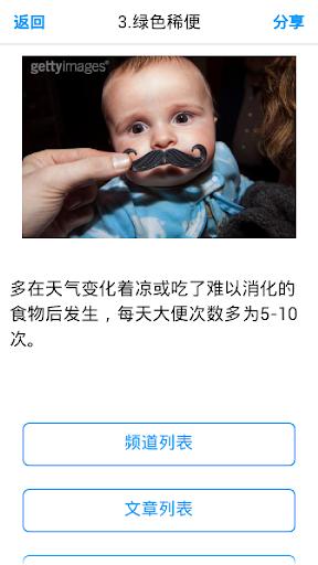 【免費健康App】新生儿护理 1.0-APP點子