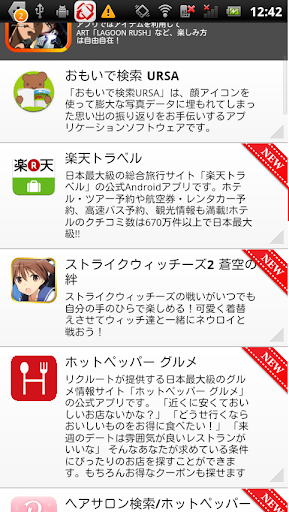 はやりのゲームアプリ・リスト