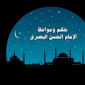 حكم ومواعظ الامام الحسن البصري