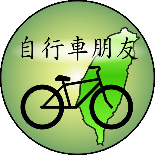 自行車朋友 交通運輸 App LOGO-APP試玩