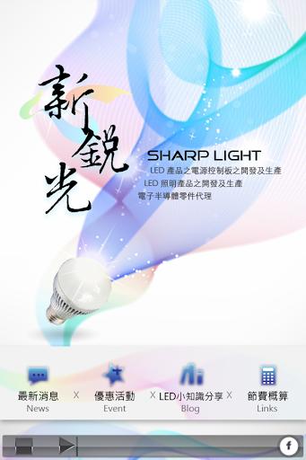 玩免費娛樂APP|下載新銳光LED app不用錢|硬是要APP