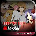 LOOP THE LOOP 【3】 錯綜の渦 icon