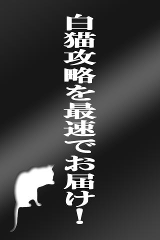 白猫プロジェクト完全攻略☆ジュエルをタダでGET!