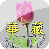 華藏衛視HZTV