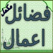 Fazail e Amaal in Urdu