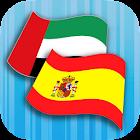 西班牙语阿拉伯语翻译 icon