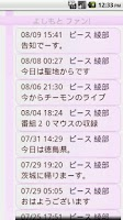 Screenshot of よしもとファン!(吉本芸人ブログ ビューア)