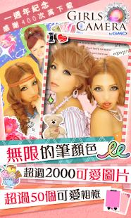 日本人氣時尚自拍可愛大頭貼風格貼圖章:GirlsCamera