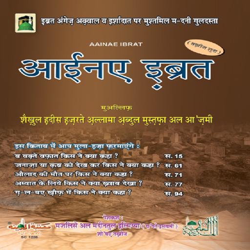 Aaina-E-Ibrat Hindi LOGO-APP點子