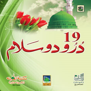 Durood-o-Salam for PC