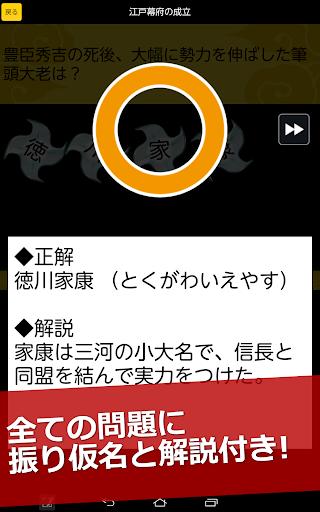 無料教育Appの無料!日本史 一問一答|HotApp4Game