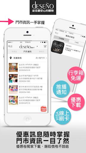 Deseno 時尚旅遊精品店 購物 App-愛順發玩APP