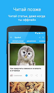Surfingbird: огненные новости- screenshot thumbnail