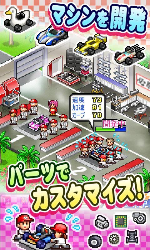 【体験版】開幕!!パドックGP Lite screenshot #2