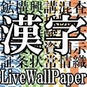Kanji Live Wallpaper logo