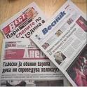 Македонски дневни весници icon