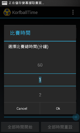 【免費運動App】Korfball Tool-APP點子